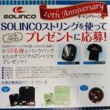 人気ソリンコ(SOLINCO)のストリングキャンペーン【当店も対象店舗です】