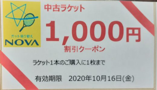 中古ラケット購入で使える1,000円分割引クーポン券をプレゼント中