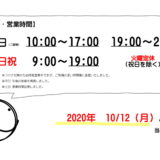 【重要】10月12日月曜日より営業時間を変更します【平日午後営業を再開します】