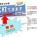 中古ラケット試打無料!ご購入で張代・ガット代を無料でご提供します!【10/17~10/25】