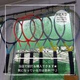 HEADラケット試打祭り開催【4月29日まで】