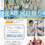HEADラケット試打祭り7月_オートテニスでたくさん試せる!
