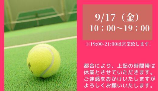 【臨時】9/17(金)は夜のみの営業です